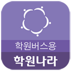 학원버스용-앱로고-크기조정.png